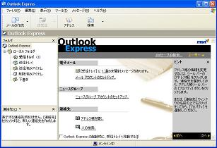 Windows 標準のOutlook Express